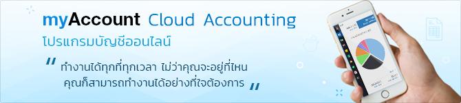 myAccount Cloud Accounting โปรแกรมบัญชีออนไลน์สำหรับ SMEs โปรแกรมบัญชีออนไลน์ที่ทำให้การทำบัญชีของคุณ เป็นไปอย่างง่ายดาย สะดวก รวดเร็ว